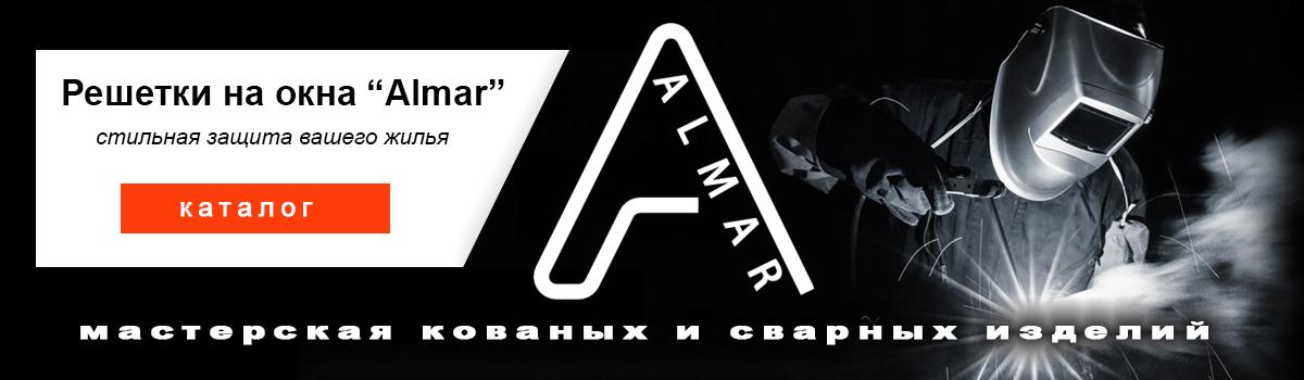 """Решетки на окна """"Almar"""""""